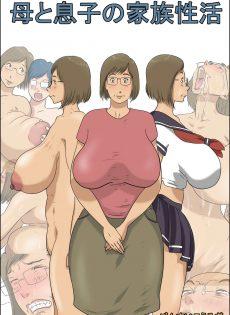 【母子姦エロ漫画】母さん「ひゃあぁぁああ♥それらめぇ~ぇ♥それはらめ・・ぇ♥」