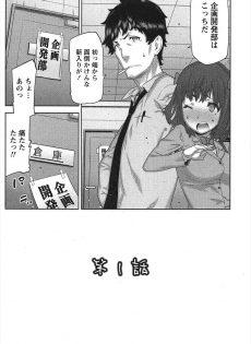 【エロ漫画】子供を笑顔にして、お母さんをイカせて食う飯はうまいか?1発目