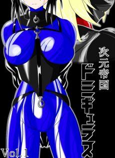 【エロ同人誌】ポニーテールのHEROINEがポニーガールになってHENTAIプレイ・・・一発目【捕まっちゃった・・・編】