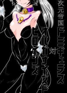 【エロ同人誌】ポニーテールのHEROINEがポニーガールになってHENTAIプレイ・・・四発目【新たなる勢力・・・編】