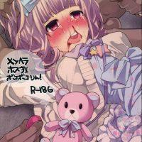 【エロ漫画】設定がリアルすぎるR18Gってキツいんだよなぁ・・・しかもストーリー作れる人が描くと尚更・・・