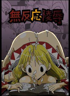 【エロ漫画】睡姦でもなく、時姦でもなく、只々まったく反応がない子を犯す・・・何姦っていうんやろ?