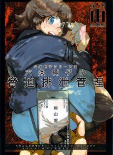 【エロ漫画】純朴な女子●学生、純子ちゃん♥純朴だから純子ちゃんで覚えてね♥3発目【スペシャルうんこチーノ♥編】