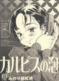 【露出エロ漫画】HENTAIハイスコアガールたちの、4人目の適合者・・・・・・露出ロリ子ちゃん!2発目