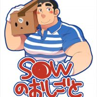 【BL・ホモ漫画】サ●ワ急便のイケメン男子にやってみたい事・・・は~いハンコですよ~♥♥♥(自分の息子を挿入)