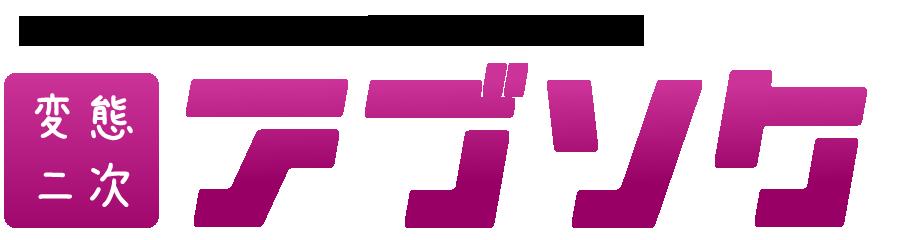 エロアニメ - アブ速|上級者向けの変態系無料エロ同人誌(漫画)