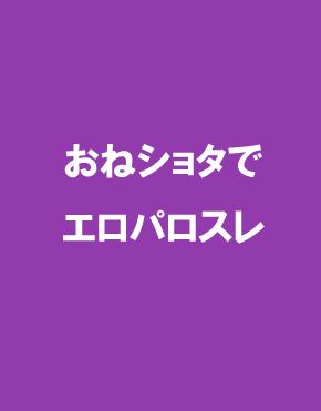 【エロ小説・SS】性の事を全く知らないショタが電車の中で痴漢にあって・・・ 2発目