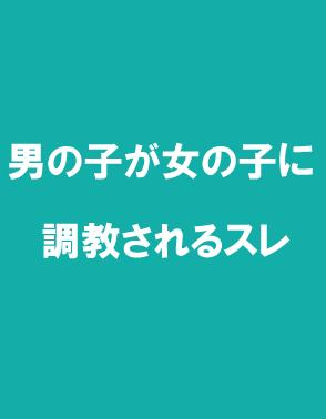 【エロ小説・SS】やさしくてヘタレでマゾで変態の大好きなお兄ちゃん♪4発目【それでも僕たちは編】