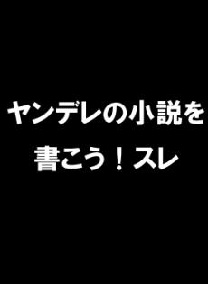 【エロ小説・SS】ヤンデレな女の子二人に好かれてしまった俺は・・・ 3発目