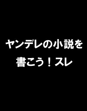 【エロ小説・SS】ヤンデレ喫茶に10回行くと監禁されるらしいので実際に検証してみた 5発目