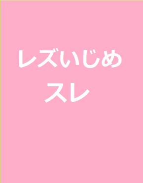 【エロ小説・SS】胸糞注意だけど、好きな人は好きなひたすら陰湿なイジメSSをどうぞ・・・