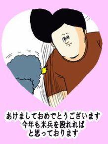 【2015年】新年のご挨拶